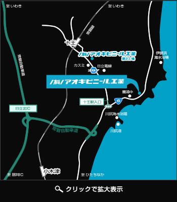 有限会社青木ビニール工業 茨城県日立市川尻町3-13-21