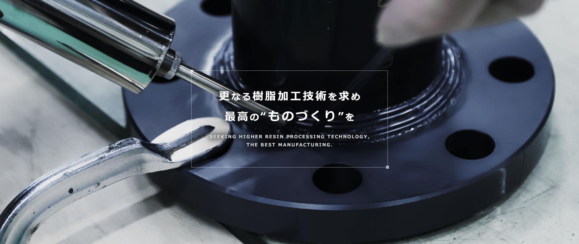 更なる樹脂加工技術を求め最高のものづくりを
